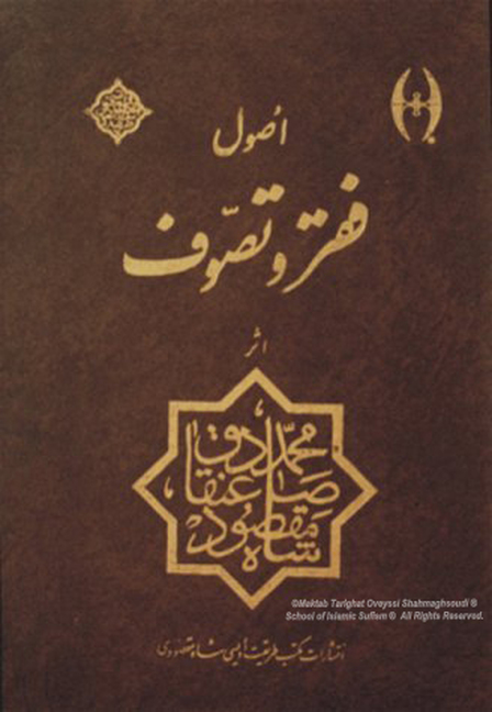 Principles of Faghr & Sufism